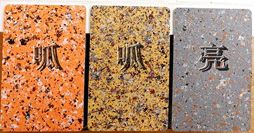 复合岩片漆装饰成品效果图
