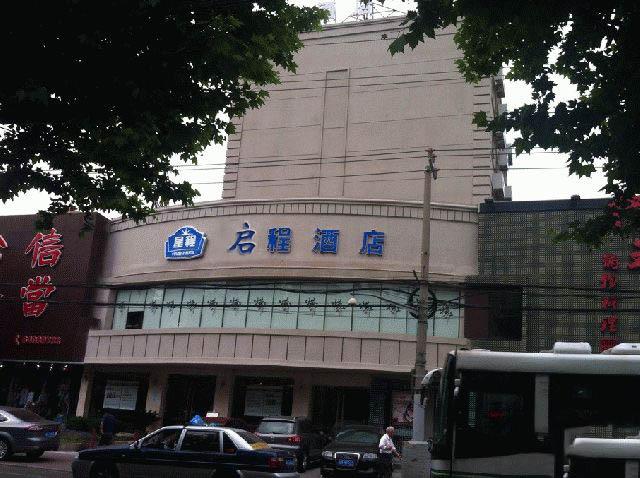 启程酒店外墙raybet雷竞技官网raybet下载